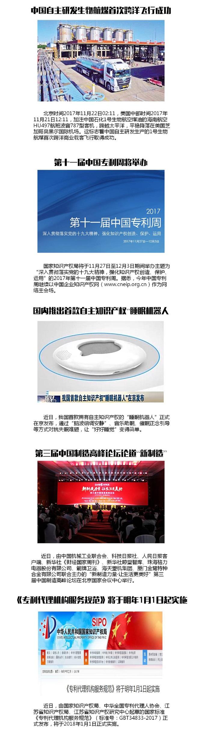 一周大事记11.20-11.24(1).jpg