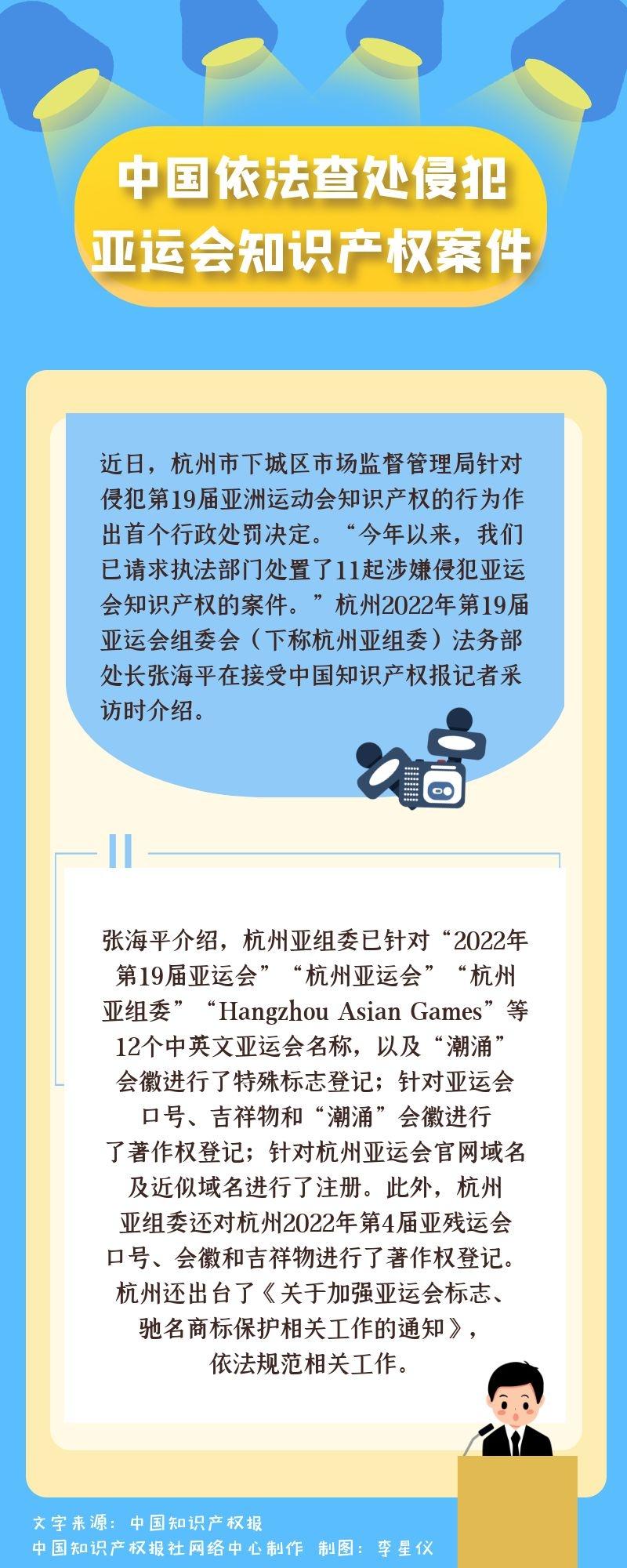亚运会中文.jpg